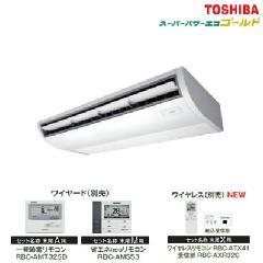 東芝 天井吊形 スーパーパワーエコゴールド ACSA11286X