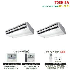 東芝 天井吊形 スーパーパワーエコゴールド ACSB08086JA