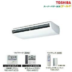 東芝 天井吊形 P224・P280形 スーパーパワーエコゴールド ACSA22425M
