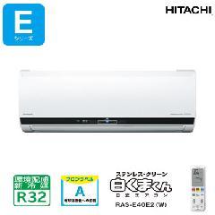日立 Eシリーズ RAS-E40E2(W)