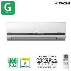 日立 Gシリーズ RAS-G40E2(W)