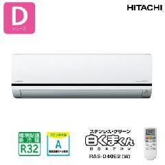 日立 Dシリーズ RAS-D40E2(W)