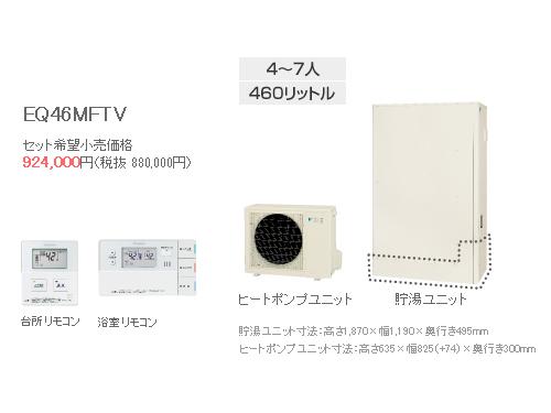 ダイキンエコキュート EQ46MFTV