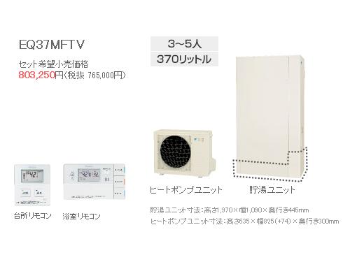 ダイキンエコキュート EQ37MFTV