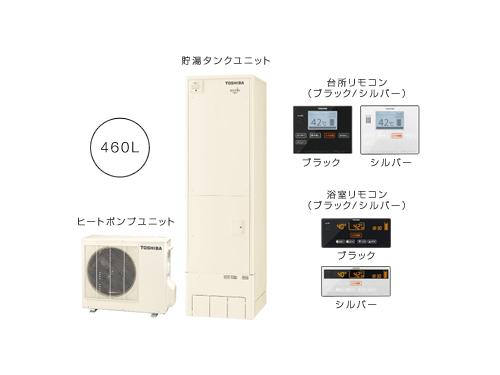 東芝エコキュート HWH-FB462SCG