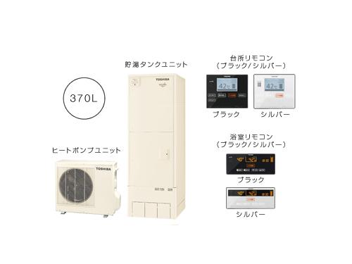 東芝エコキュート HWH-FB372CG