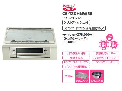 三菱 CS-T30HNWSR