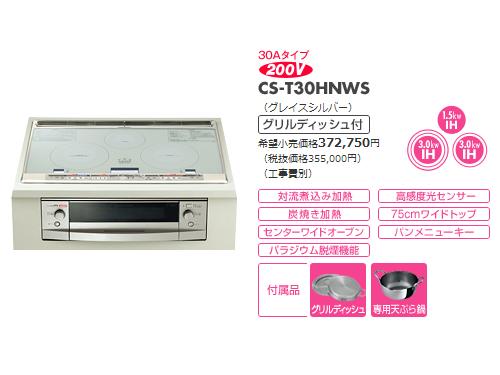 三菱 CS-T30HNWS