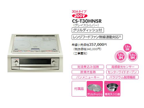 三菱 CS-T30HNSR