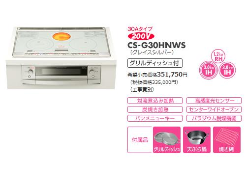 三菱 CS-G30HNWS
