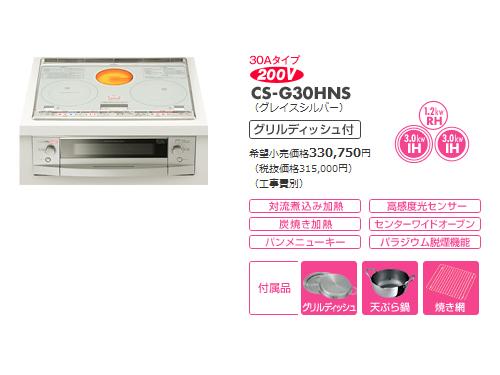 三菱 CS-G30HNS