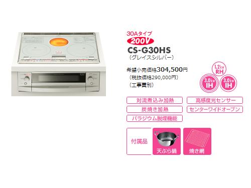 三菱 CS-G30HS
