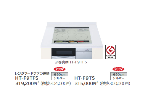 日立 HT-F9TFS