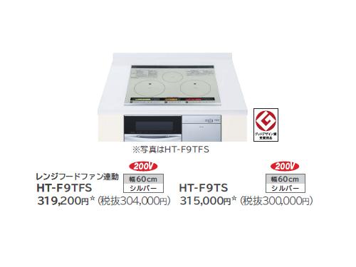 日立 HT-F9TS
