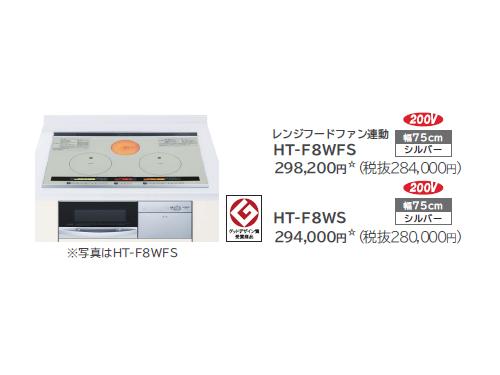 日立 HT-F8WS