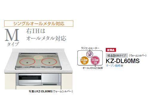 パナソニック KZ-DL60MS