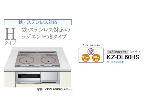 パナソニック KZ-DL60HS