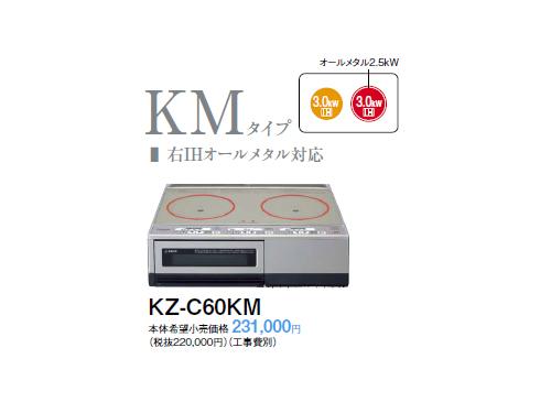 パナソニック KZ-C60KM