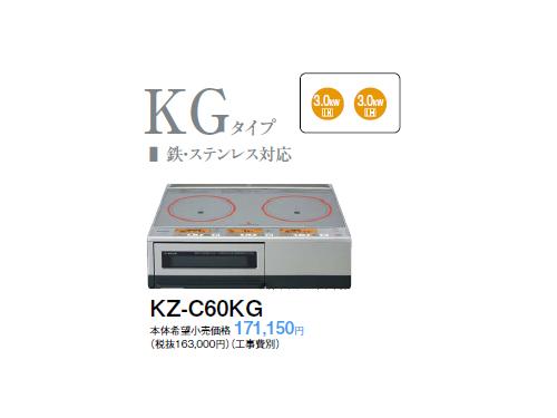 パナソニック KZ-C60KG