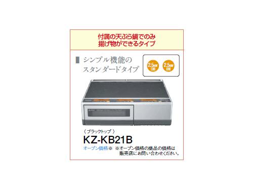 パナソニック KZ-KB21B