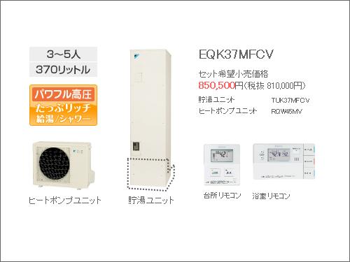 ダイキンエコキュート EQK37MFCV
