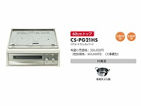 三菱 IHクッキングヒーター CS-PG21HS