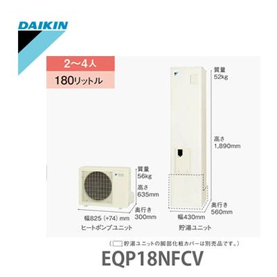 ダイキンエコキュート EQP18NFCV