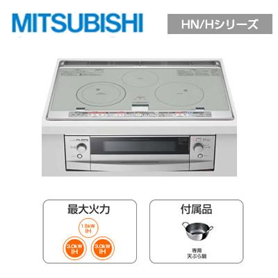 三菱 CS-T32HWS 【75cmトップ】