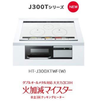 日立 HT-J300XTWF(W)