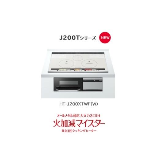 日立 HT-J200XTWF(W)
