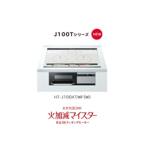 日立 HT-J100XTF(W)