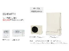 ダイキンエコキュート EQ46LFTV