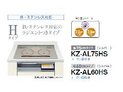 パナソニック KZ-AL75HS