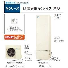ダイキンエコキュート EQ46SHV