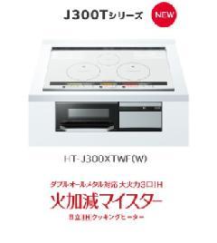 日立 HT-J300HTWF(H)