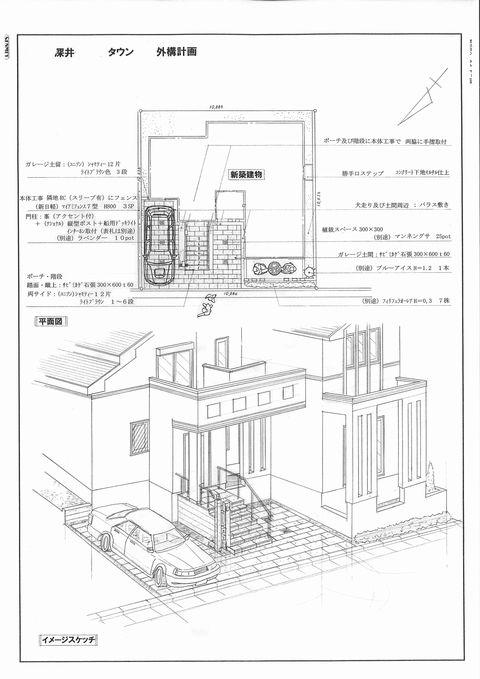 建売住宅外構 設計事例1,2,3  (手描きパース 手描きスケッチ)