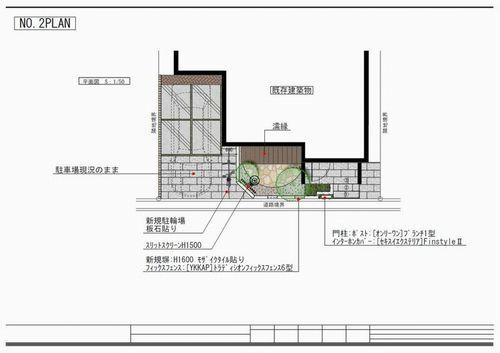 CADによる外構リフォーム案(3案比較検討)