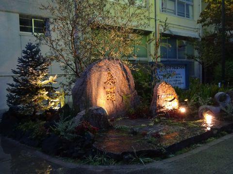 みんなと創る 創立50周年記念石碑 (堺市立東百舌鳥中学校) モニュメント