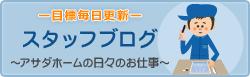 スタッフブログ〜アサダホームの日々のお仕事〜