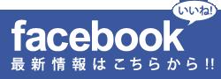 フェイスブック「プラスリフォーム」