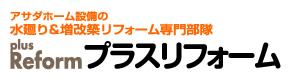 『プラスリフォーム』東大阪のリフォーム・増改築専門店