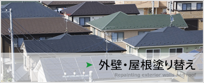 外壁・屋根塗り替え