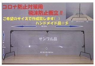 コロナ防止対策用飛沫防止衝立