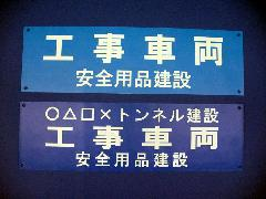 工事用車両幕1000×300