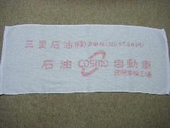 名入捺染タオル