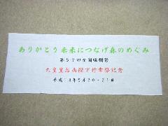 日本手拭い