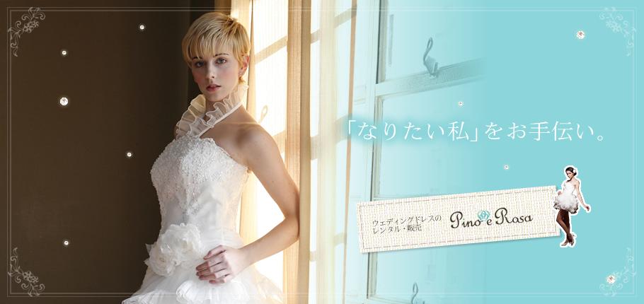 ウェディングドレスのレンタル・販売 大阪ピノエローザ