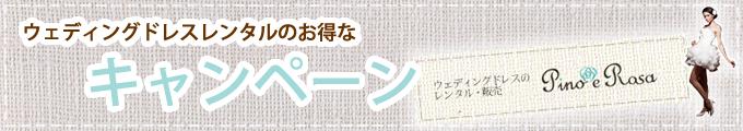 ウェディングドレスレンタルのお得なキャンペーン ウェディングドレスのレンタル・販売 大阪ピノエローザ