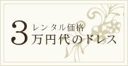 レンタル価格3万円台のドレス