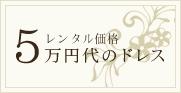 レンタル価格5万円台のドレス